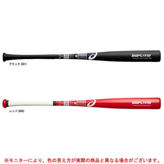 ASICS(アシックス)軟式用FRP製バット BIGFLYING ビッグフライング(3121A370)(野球/ベースボール/大谷モデル/軟式野球/カーボン製/トップバランス/一般用)