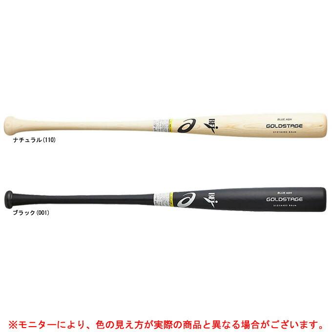 ASICS(アシックス)硬式用 木製バット ゴールドステージ(3121A483)(野球/ベースボール/木製バット/硬式野球/大人用/一般用)
