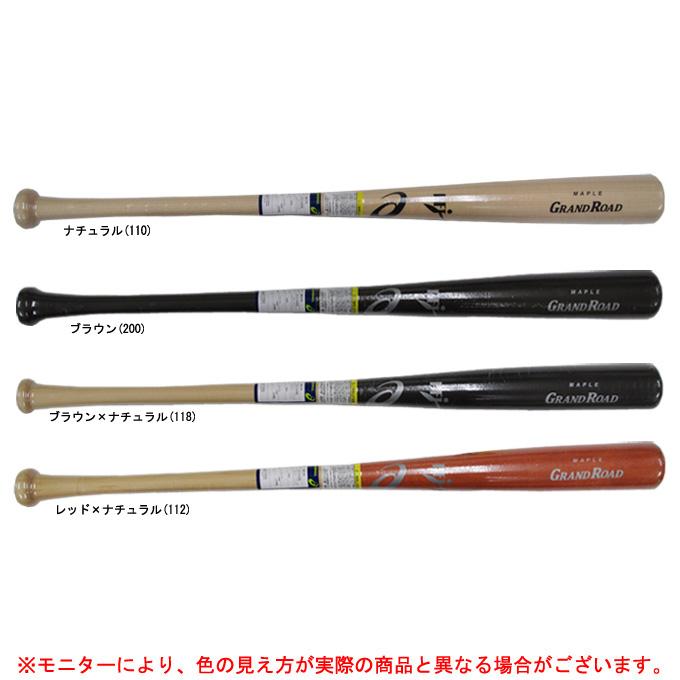 ASICS(アシックス)硬式用 木製バット グランドロード(3121A498)(野球/ベースボール/木製バット/硬式野球/大人用/一般用)