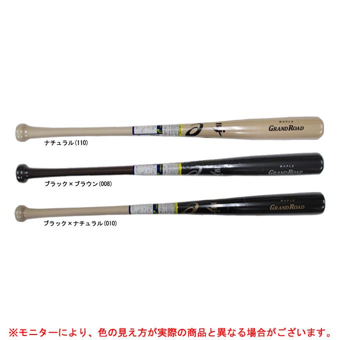 ASICS(アシックス)硬式用 木製バット グランドロード(3121A499)(野球/ベースボール/木製バット/硬式野球/大人用/一般用)