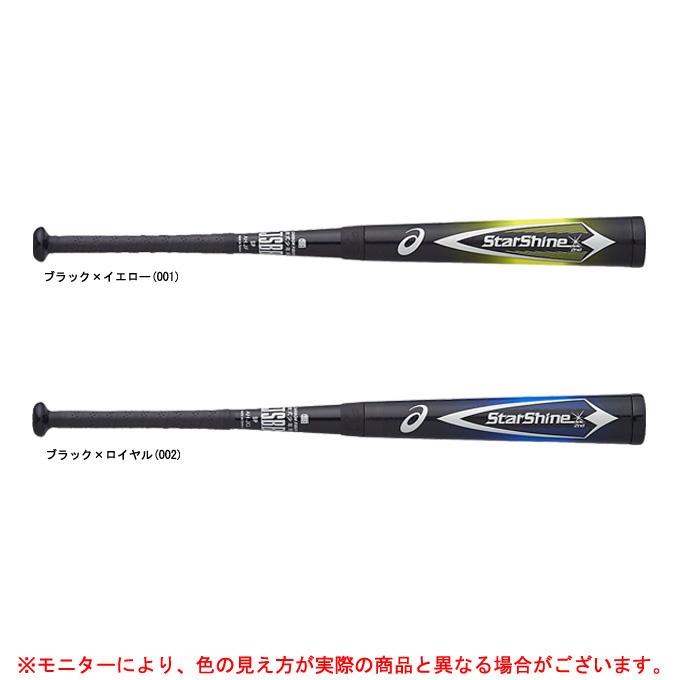ASICS(アシックス)少年軟式用FRP製バット STAR SHINE 2nd スターシャイン2nd(3124A030)(野球/ベースボール/カーボン/少年野球/ライトバランス/子供用/ジュニア/キッズ)