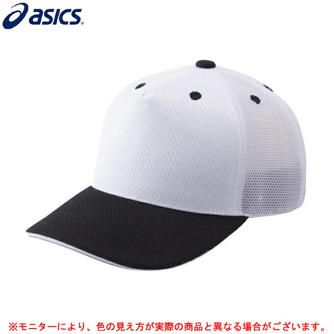 ASICS お買得 アシックス プラクティスキャップ BAC010 野球 大人用 一般用 帽子 プラクティス 送料無料激安祭 ベースボール
