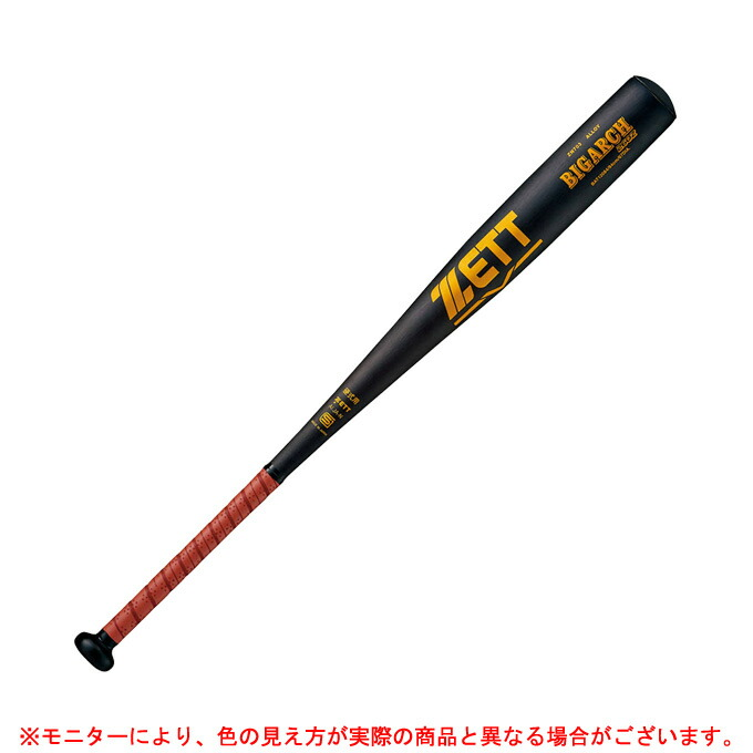 ZETT(ゼット)硬式用金属製バット BIGARCH ビッグアーチ(BAT12084)(野球/ベースボール/金属/バット/ミドルバランス/高校野球/一般用)