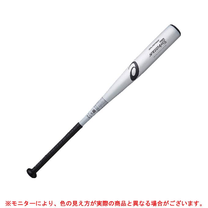 ASICS(アシックス)硬式用金属バット ゴールドステージ スピードアクセル サイクル (BB7042)(野球/ベースボール/高校野球/硬式バット/ミドルバランス/一般用)