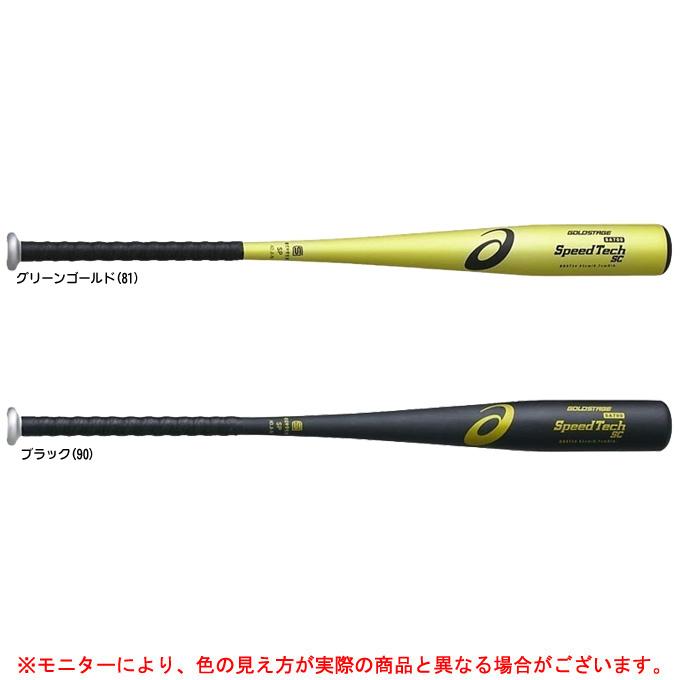 ASICS(アシックス)ゴールドステージ 中学硬式金属バット スピードテック SC(BB8734)(野球/ベースボール/ミドルバランス/ボーイズ/シニア)