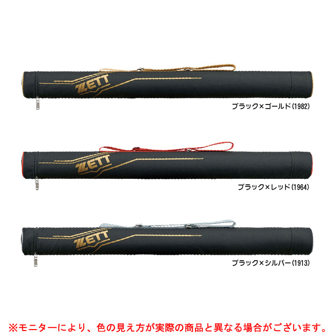 ZETT(ゼット)限定 バットケース1本入(BC189)(野球/ベースボール/ソフトボール/バットバッグ/バッグ/かばん)