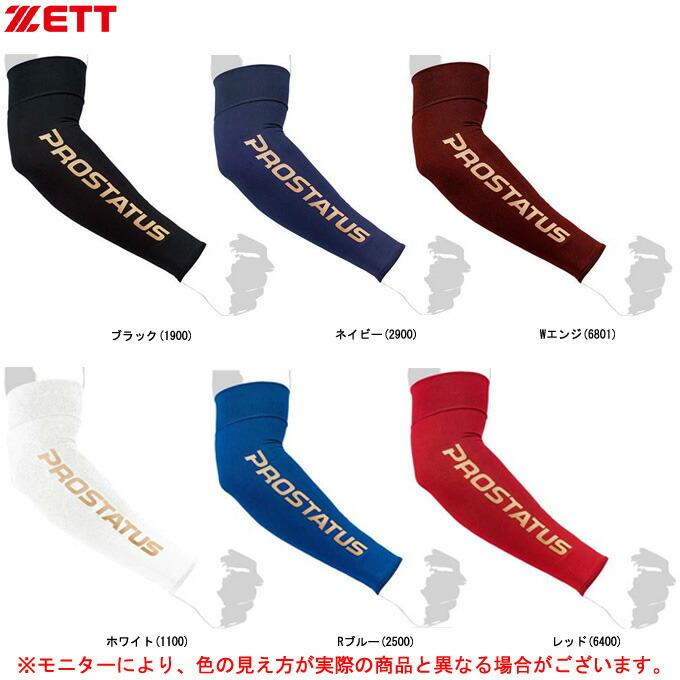返品 交換不可商品 ZETT ゼット プロステイタス アームスリーブ 2枚組 使い勝手の良い BK910G 2枚入り 売り出し サポーター 肘 ベースボール うで 腕 野球 コンプレッション ひじ 一般用