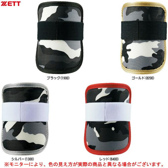 ZETT(ゼット)エルボーガード(BLL39K)(野球/ベースボール/打者専用/左右兼用/防具/一般用)
