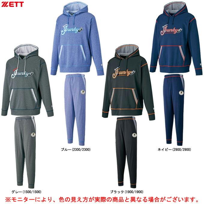 ZETT(ゼット)ベースボールジャンキー スウェット パーカー パンツ 上下セット(BOS521SJF/BOS522SJLP)(野球/ベースボール/ソフトボール/トレーニング/カジュアル/フードあり/セットアップ/男性用/メンズ)