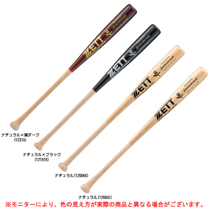 ZETT(ゼット)硬式用木製バット スペシャルセレクトモデル(BWT16914K)(野球/ベースボール/BFJマーク/木製バット/硬式野球/一般用)