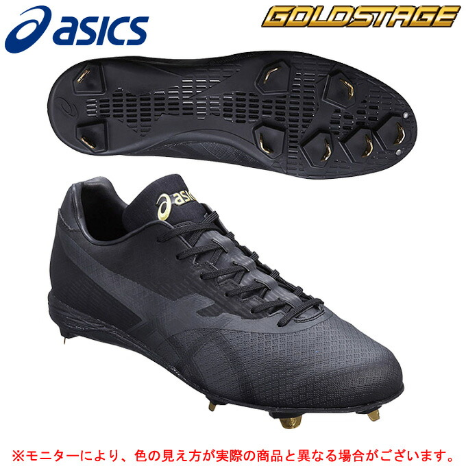 ASICS(アシックス)ゴールドステージ スピードアクセル SL(SFS301)(野球/ベースボール/スパイク/金具固定式/シューズ/靴/高校野球/一般用)