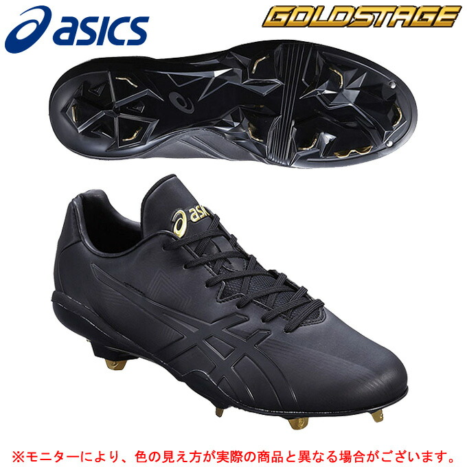 ASICS(アシックス)ゴールドステージ スピードアクセル SG-P(SFS302)(野球/ベースボール/スパイク/金具固定式/シューズ/靴/高校野球/一般用)
