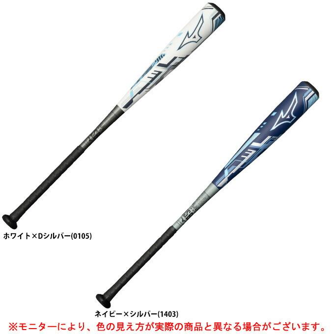 MIZUNO(ミズノ)限定 軟式用FRP製バット ディープインパクト 軽量タイプ(1CJFR109)(野球/ベースボール/カーボン/バット/トップバランス/FRP製/一般軟式/一般用)