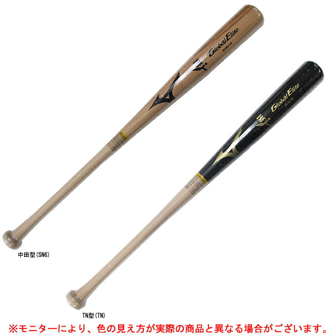 MIZUNO(ミズノ)硬式用木製バット グローバルエリート バーチ(1CJWH032)(野球/ベースボール/Global Elite/木製バット/硬式野球/一般用)