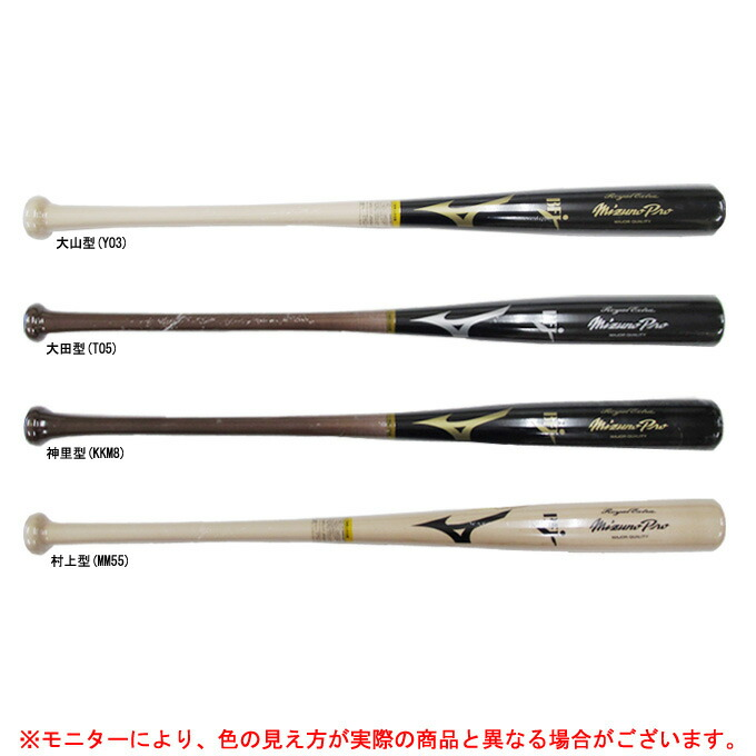 MIZUNO(ミズノ)硬式用木製バット ミズノプロ ロイヤルエクストラ メイプル(1CJWH03384)(mizuno pro/ミズプロ/野球/ベースボール/木製バット/硬式野球/一般用)