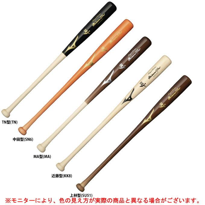 MIZUNO(ミズノ)硬式用木製バット ロイヤルエクストラ メイプル(1CJWH168)(mizuno pro/ミズプロ/野球/ベースボール/木製バット/硬式野球/一般用)
