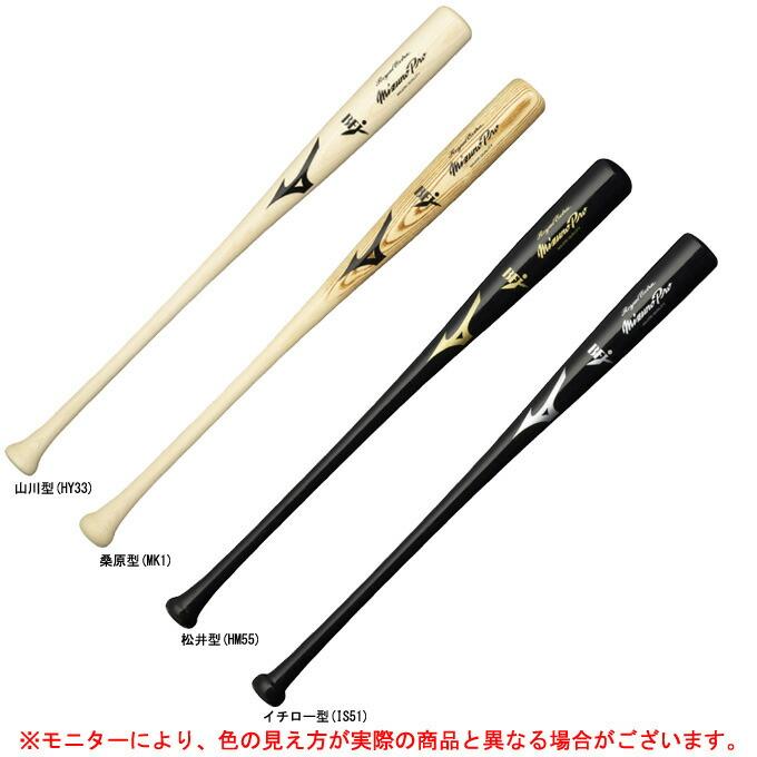 MIZUNO(ミズノ)硬式用木製バット ミズノプロ ロイヤルエクストラ ホワイトアッシュ(1CJWH169)(mizuno pro/ミズプロ/野球/ベースボール/木製バット/硬式野球/一般用)