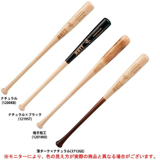 ZETT(ゼット)硬式用木製バット PROSTATUS プロステイタス(BWT14084L)(野球/ベースボール/BFJマーク/木製バット/硬式野球/一般用)