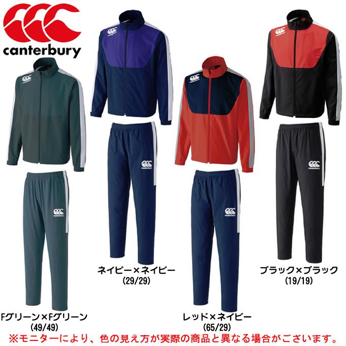 Canterbury(カンタベリー)ストレッチウインドジャケット パンツ 上下セット(RG78013/RG18014)(ラグビー/ラガー/ウインドブレーカー/トレーニング/スポーツ/撥水/防風/男性用/メンズ)