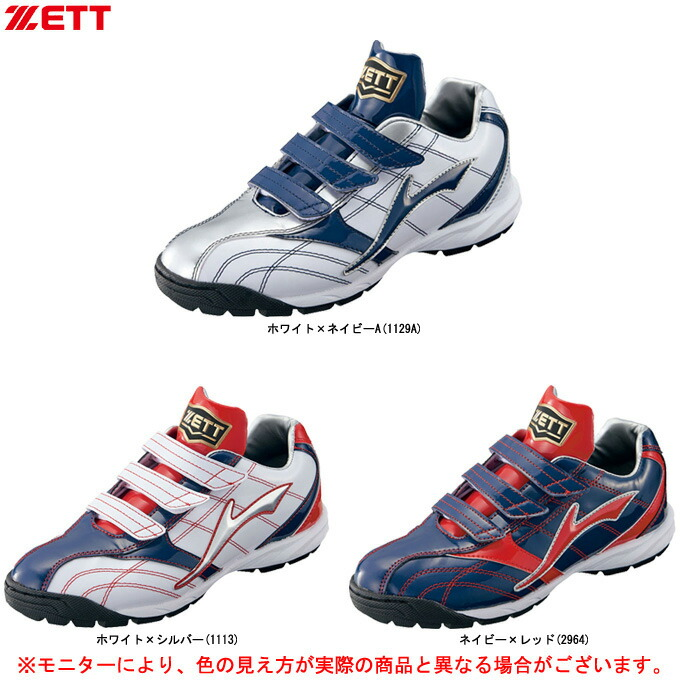 ZETT ゼット 激安超特価 ラフィエット BG BSR8893G 超特価SALE開催 野球 3E相当 靴 ベースボール トレーニングシューズ 一般用 アップシューズ