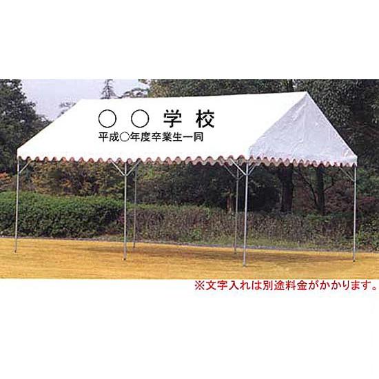 集会用テント6坪(ホワイト)中津テントイベント 運動会 文化祭入学式 卒業式 祭り