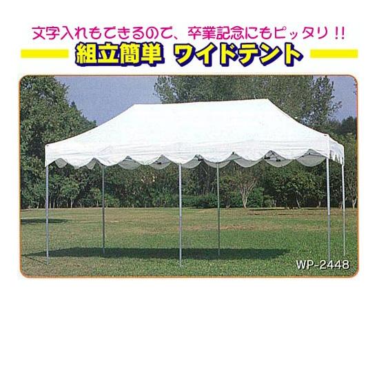 ■ワイドテント(中津テント)イベント 運動会 文化祭卒業式 入学式 祭り