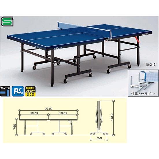 三英 卓球台 SPS4-DXセパレート 競技 試合