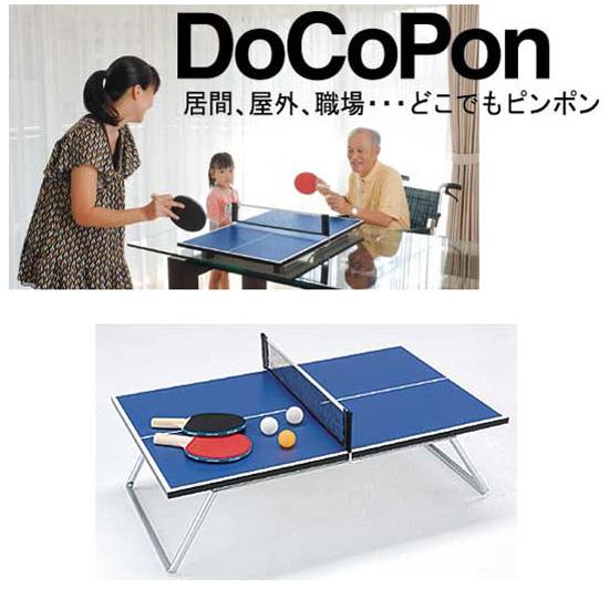 UNIVER どこでも卓球台MINIピンポン 折りたたみ コンパクト持ち運び