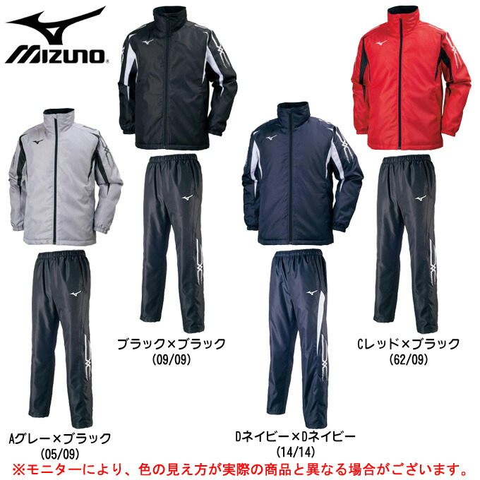 MIZUNO(ミズノ)中綿ウォーマーシャツ パンツ 上下セット(32JE7553/32JF7553)(トレーニング/ウインドブレーカー/ジャケット/パンツ/男女兼用/ユニセックス)
