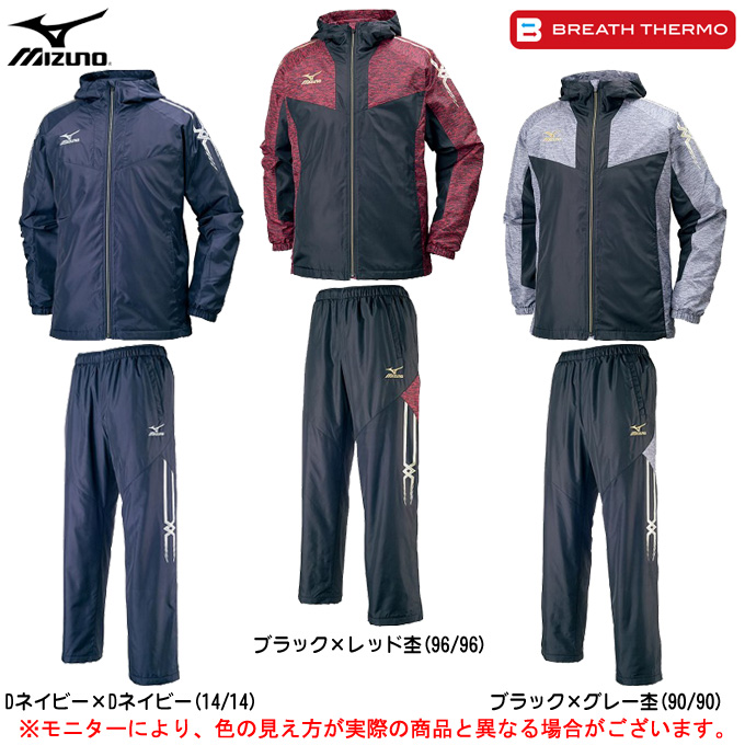 MIZUNO(ミズノ)ブレスサーモウォーマーシャツ パンツ 上下セット(フード付き)(32ME7532/32MF7531)(トレーニング/ウインドブレーカー/ジャケット/パンツ/男女兼用/ユニセックス)