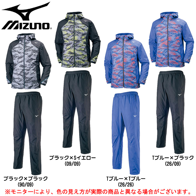 MIZUNO(ミズノ)ブレスサーモ ウォーマー 上下セット(フード付き)(32ME7640/32MF7640)(BREATH THERMO/トレーニング/ウインドブレーカー/ジャケット/パンツ/保温/防風/男性用/メンズ)