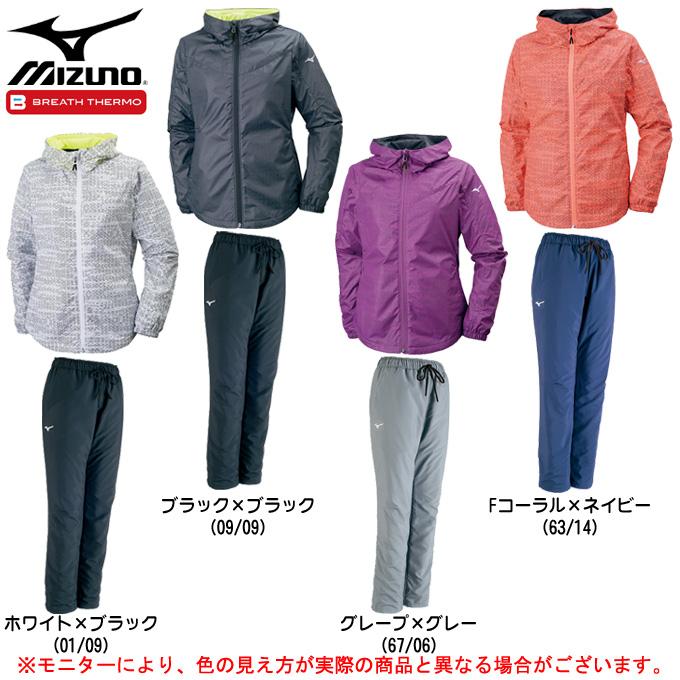 MIZUNO(ミズノ)ブレスサーモ ウォーマージャケット パンツ 上下セット(32ME7832/32MF7831)(BREATH THERMO/トレーニング/ウインドブレーカー上下/シャツ/裏起毛/保温/防風/女性用/レディース)