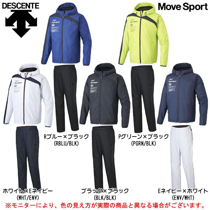 DESCENTE(デサント)コズミックサーモ フーデッドジャケット パンツ 上下セット(DAT3752/DAT3752P)(Move Sport/スポーツ/トレーニング/ウインドブレーカー上下/防風/保温/撥水/男性用/メンズ)