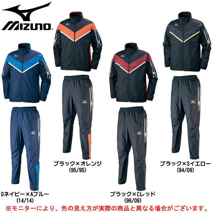 MIZUNO(ミズノ)ウィンドブレーカーシャツ パンツ 上下セット(U2ME7505/U2MF7505)(陸上競技/スポーツ/トレーニング/ランニング/ウインドブレーカー上下/ジャケット/裏メッシュ/男女兼用/ユニセックス)