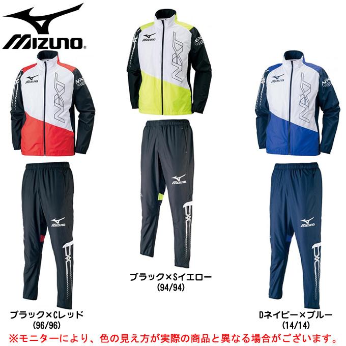 MIZUNO(ミズノ)N-XT ウィンドブレーカーシャツ パンツ 上下セット(U2ME7510/U2MF7510)(陸上競技/スポーツ/トレーニング/ランニング/ウインドブレーカー上下/ジャケット/男女兼用/ユニセックス)