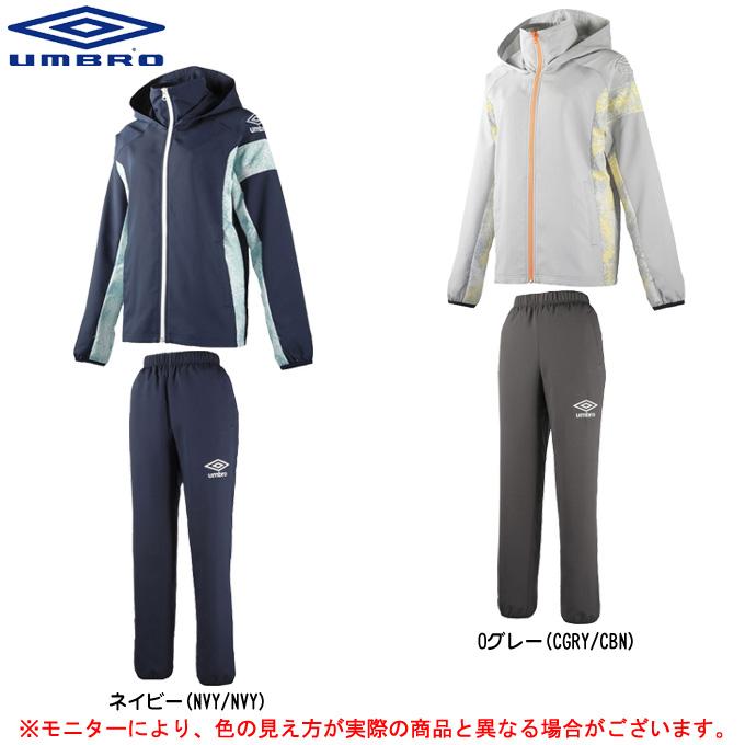 UMBRO(アンブロ)ウェアリーコスメジャケット パンツ 上下セット(UCS4651WA/UCS4651WP)(サッカー/フットボール/フットサル/トレーニング/女性用/レディース)