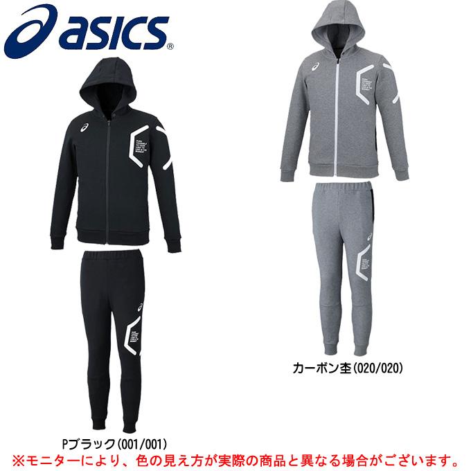 ASICS(アシックス)LIMO スウェットフルジップフーディー パンツ 上下セット(2031A420/2031A421)(トレーニング/ランニング/スポーツ/スウェット/パーカー/ジャケット/パンツ/男性用/メンズ)