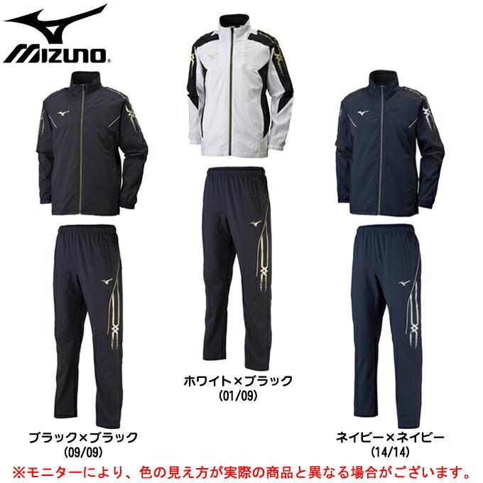MIZUNO(ミズノ)ムーヴ クロスシャツ パンツ 上下セット(32JC8030/32JD8030)(スポーツ/トレーニング/ランニング/フィットネス/ジャケット/男女兼用/ユニセックス)