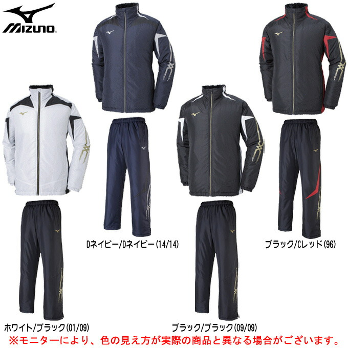 MIZUNO(ミズノ)ブレスサーモ 中綿ウォーマーシャツ パンツ 上下セット(32JE8530/32JF8530)(トレーニング/ウインドブレーカー/ジャケット/パンツ/男性用/メンズ/ユニセックス)