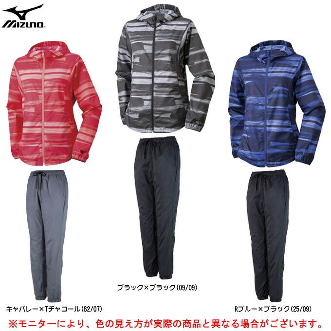 MIZUNO(ミズノ)ウィンドブレーカー ジャケット パンツ 上下セット(32ME9312/32MF9310)(スポーツ/トレーニング/上下セット/女性用/レディース)