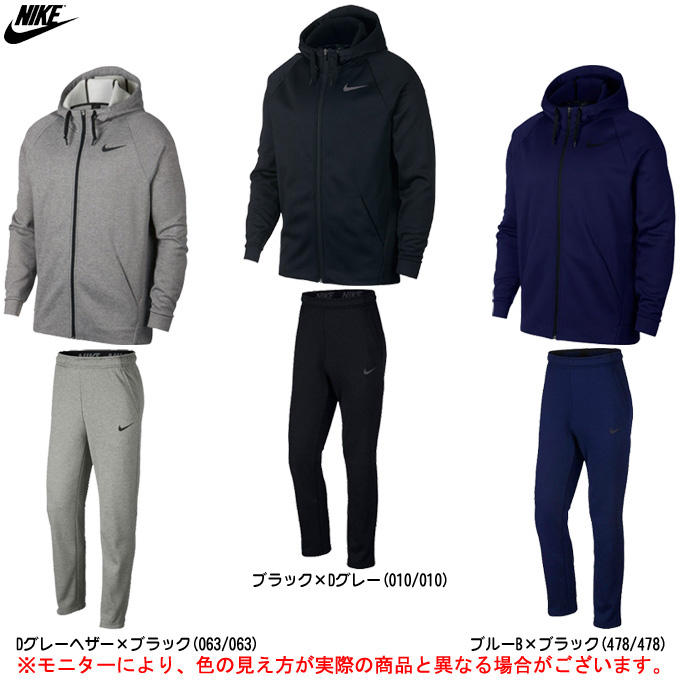 NIKE(ナイキ)THERMA フルジップ フーディ パンツ 上下セット(931997/932254)(スポーツ/トレーニング/ジャケット/パーカー/パンツ/男性用/メンズ)