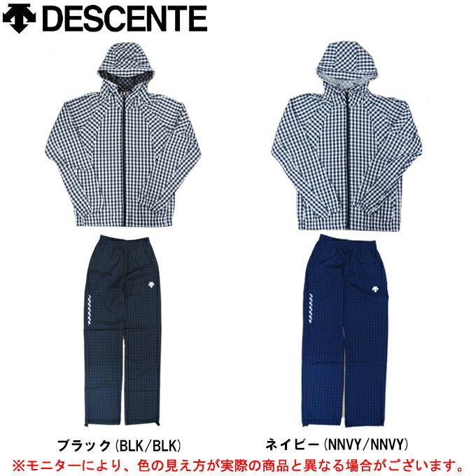 DESCENTE(デサント)ドライクロス トレーニング ジャケット パンツ 上下セット(DAT1352/DAT1352P)(スポーツ/クロス生地/春秋向き/セットアップ/軽量/男性用/メンズ)