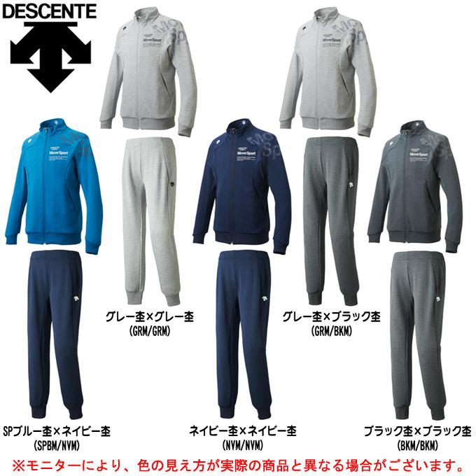DESCENTE(デサント)MOTION FREE スウェットジャケット パンツ 上下セット(DMMLJF20/DMMLJG20)(MoveSport/スポーツ/トレーニング/男性用/メンズ)