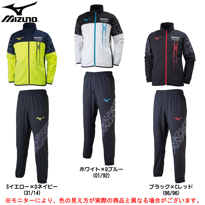 MIZUNO(ミズノ)N-XT クロスシャツ パンツ 上下セット(U2MC8020/U2MD8020)(陸上競技/スポーツ/トレーニング/ランニング/ジャケット/男性用/メンズ)