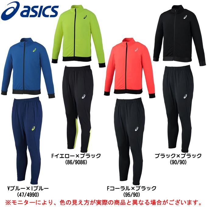 ASICS(アシックス)ニットジャケット パンツ 上下セット(XTT342/XTT442)(陸上競技/スポーツ/トレーニング/ランニング/ジャケット/パンツ/男性用/メンズ)