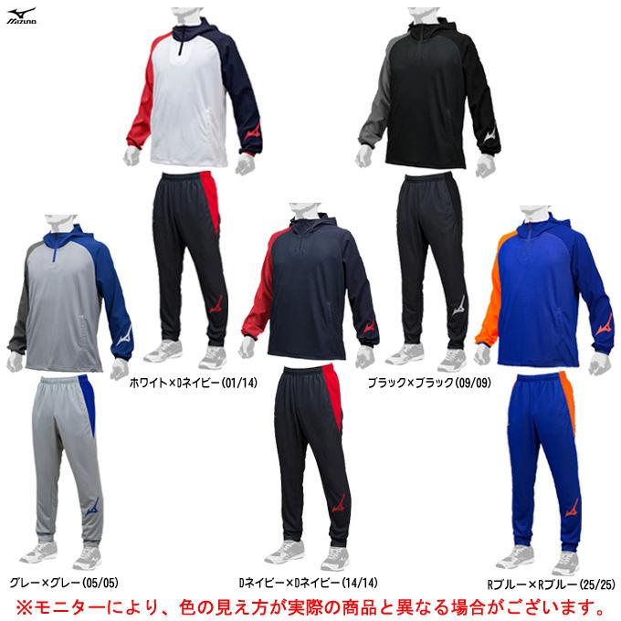 MIZUNO(ミズノ)グローバルエリート ハイブリッドパーカー パンツ 上下セット(12JE9K70/12JF9K70)(野球/ベースボール/スポーツ/トレーニング/ウェア/男性用/メンズ)
