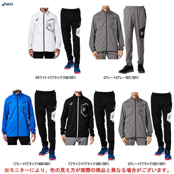 ASICS(アシックス)LIMO R ストレッチ クロスジャケット パンツ 上下セット(2031A647/2031A646)(スポーツ/トレーニング/ウェア/ランニング/薄手/男性用/メンズ)