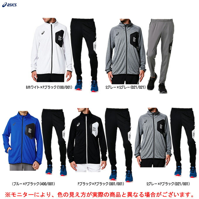 ASICS(アシックス)LIMO ストレッチニットジャケット パンツ 上下セット(2031A658/2031A645)(陸上競技/スポーツ/トレーニング/ランニング/ジャケット/パンツ/男性用/メンズ)