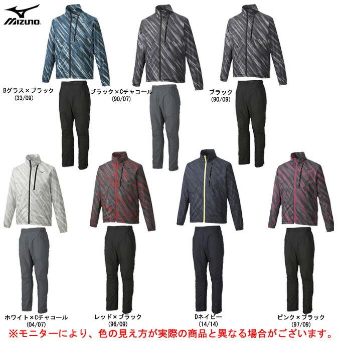 MIZUNO(ミズノ)ブレスサーモ ウォーマー上下セット(32ME9541/32MF9541)(トレーニング/ウインドブレーカー/ジャケット/パンツ/ウェア/撥水/男性用/メンズ)