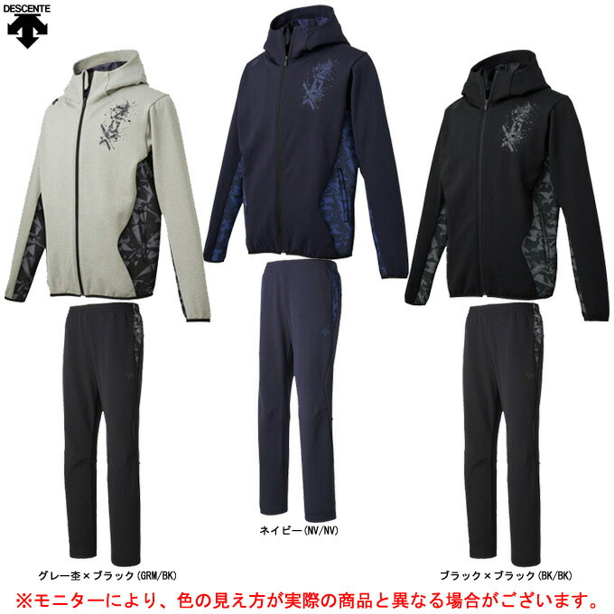 DESCENTE(デサント)プラクティススウェットジャケット パンツ 上下セット(DBMOJF23/DBMOJG23)(野球/ベースボール/トレーニング/スポーツ/カジュアル/男性用/メンズ)